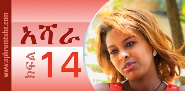 Ashara (አሻራ) - Part 14 | Amharic Drama