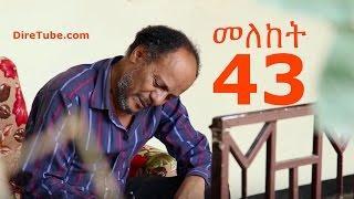 Meleket ( መለከት ) - Part 43 | Amharic Drama
