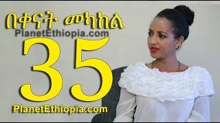Bekenat Mekakel (በቀናት መካከል) - Part 35 | Amharic Drama