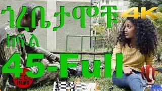 Gorebetamochu S02E14-Rule of Rommate ጎረቤታሞቹ ክፍል 45