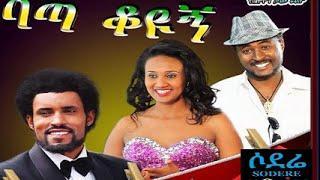 Bata Koyugn ባጣ ቆዩኝ  | Amharic Movie