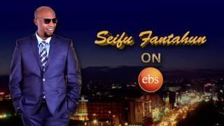 ሌተናል ኮሎኔል ካሣሁን ትርፌ በሰይፉ በኢቢኤስ-Seifu On ebs   Talk Show