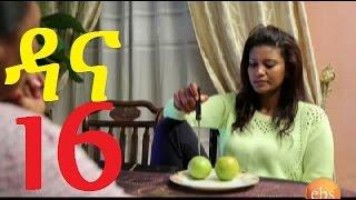 Dana - season 04 - part- 16 | Amharic Drama
