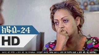 Wazema (ዋዜማ) - Episode 02 Part 24 | Ethiopian Drama
