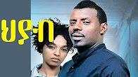 ህያብ ሙሉ ፊልም / Hiyab | Ethiopian Movie
