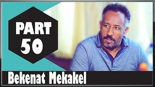 Bekenat Mekakel Season 01 - Episode 50 | Amharic Drama