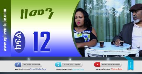 (ዘመን )ZEMEN Part 12 | Amharic Drama