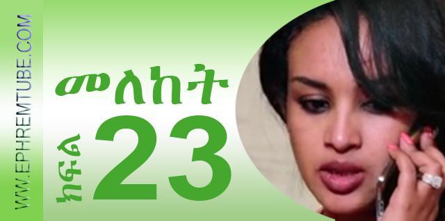 Meleket Part 23 - Amharic Drama