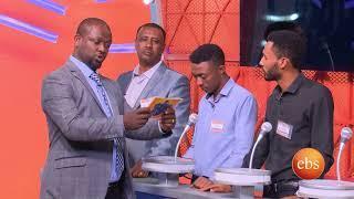 Meskel Special  Semi Final Show - Yebeteseb Chewata | TV Show