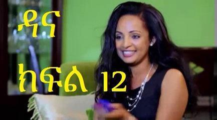 Edit Dana - Season 04 Part 12 | Amharic Drama