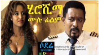 ሂሮሺማ Hiroshima    Amharic Movie