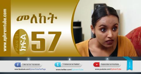 Meleket /መለከት / Season 01 Episode 57 / Amharic Drama