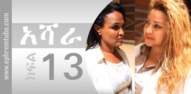 Ashara (አሻራ) - Part 13 | Amharic  Drama