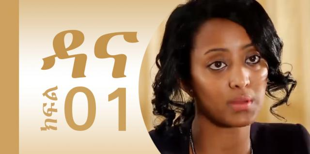 Dana - Season 04  Part 01  | Amharic Drama