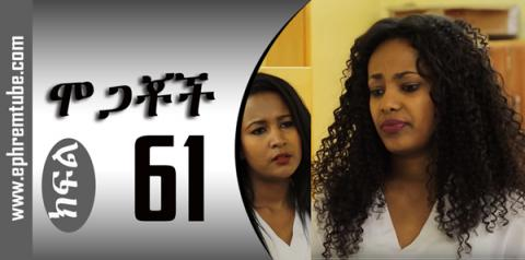 Mogachoch (ሞጋቾች) - Part 61 / Amharic Drama