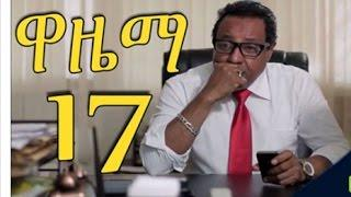 Wazema (ዋዜማ Episode 02 Part 17 | Amharic Drama