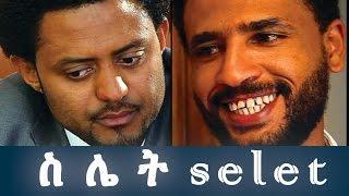 Silet (ስሌት)  | Amharic Movie