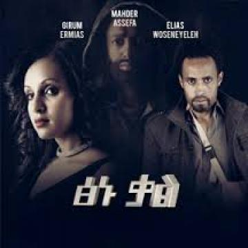 Tsinu Kal  | Ethiopian Movie