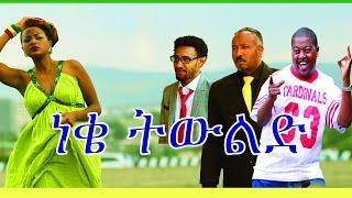 Neke Tiwlid  (ነቄ ትውልድ)     Amharic Movie