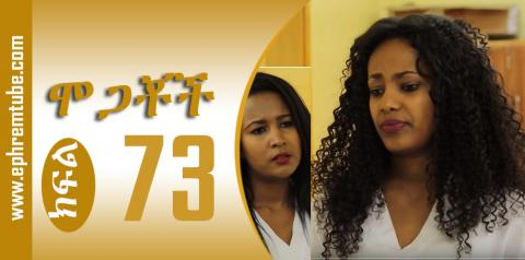 Mogachoch Season 03 Part 73--FINAL | Amharic Drama