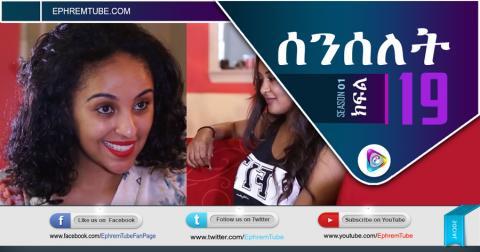 Senselet  Season 1 Episode 19 | Ethiopian Drama