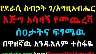 Z Last Time of Sebhat G/Egziabher By Andualem Tesfaye