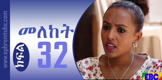 Meleket (መለከት) Part 32 | Amharic Drama   Episode 32