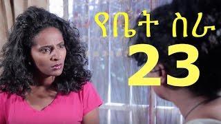 Yebet Sira (የቤት ስራ) - Part 23 | AmharicDrama