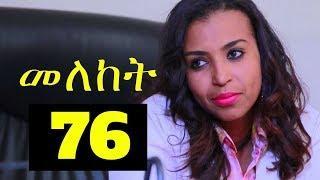 Meleket ( መለከት)  Seaos 02 - Episode 76 | Ethiopian Drama