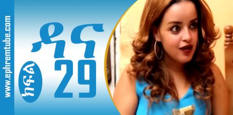 DANA Seasen 04 part 29 | Ethiopian Drama