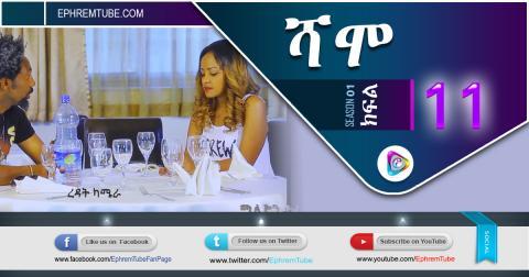 Shamo - ሻሞ - Part 11 | Amharic Drama