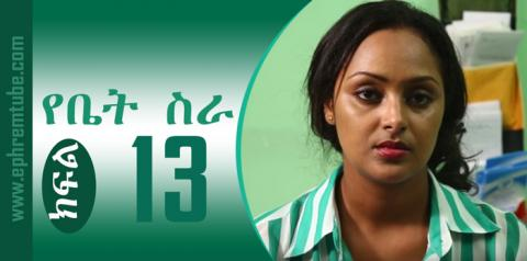 Yebet Sira (የቤት ስራ) - Part 13 | AmharicDrama