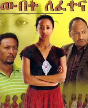 Webet Lefetena  (ውበት ለፈተና)  | Amharic Movie