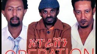 The Operation | Amharic Movie