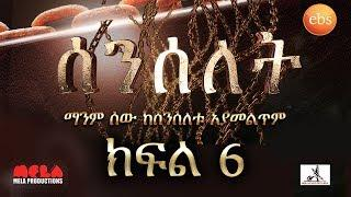 Senselet Season 01 Episode 06 | Ethiopian Drama