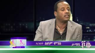 Interview with  Seyoum Moges Part 1 Nov 2014  | Tamagn Show
