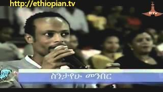 Gira ena Kenge  Serawit Fikre Show January 13, 2013