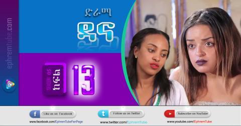 Dana -  Season 5 Episode 13 | Ethiopian Drama