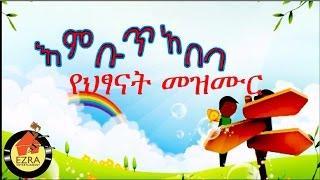 New Amharic Kids Song - Embut Abeba (እምቡጥ አበባ የህፃናት መዝሙር ) 2015