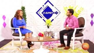 Interview with Mesfin Getachew - Enchewawet Season 6 Episode 10 | Talk Show