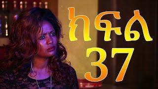 Meleket  ( መለከት ) - Part 37 | Amharic Drama