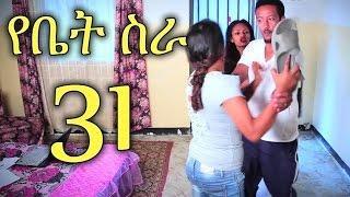 YeBetSira -- Part 31 | Ethiopian Drama