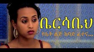 Bersabeh  | Amharic Movie