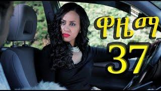 Wazema (ዋዜማ)   - Part 37 | Ethiopian Drama