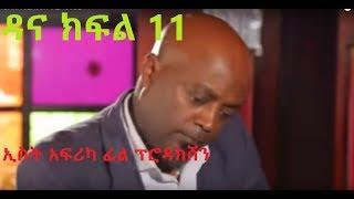 Dana Season 5 Episode 11 | Ethiopian Drama