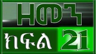(ዘመን )ZEMEN Part 21 / Amharic Drama