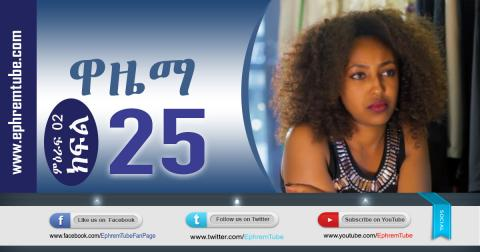 Wazema (ዋዜማ) - Episode 02 Part 25 | Amharic  Drama
