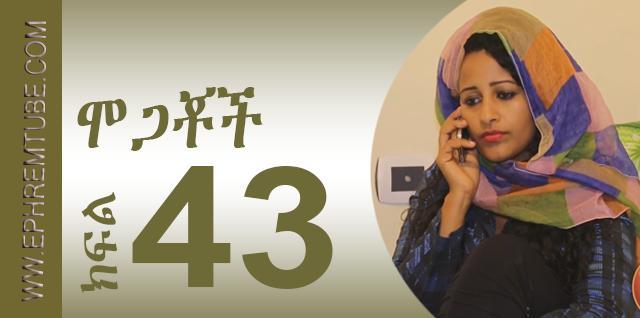 Mogachoch -- Part 43 / Amharic Drama