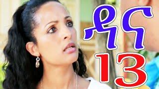 Edit Dana - Season 04 Part 13 | Amharic Drama