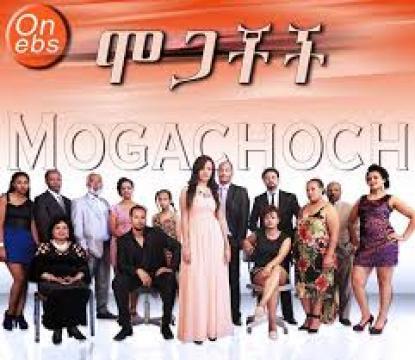 Mogachoch --Part 4 | Ethiopian AmharicDrama